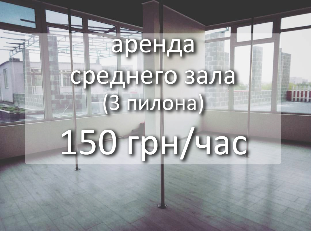 аренда среднего зала